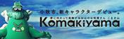 小牧市キャラクター KOMAKIYAMA