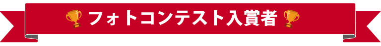 フォトコンテスト入賞者