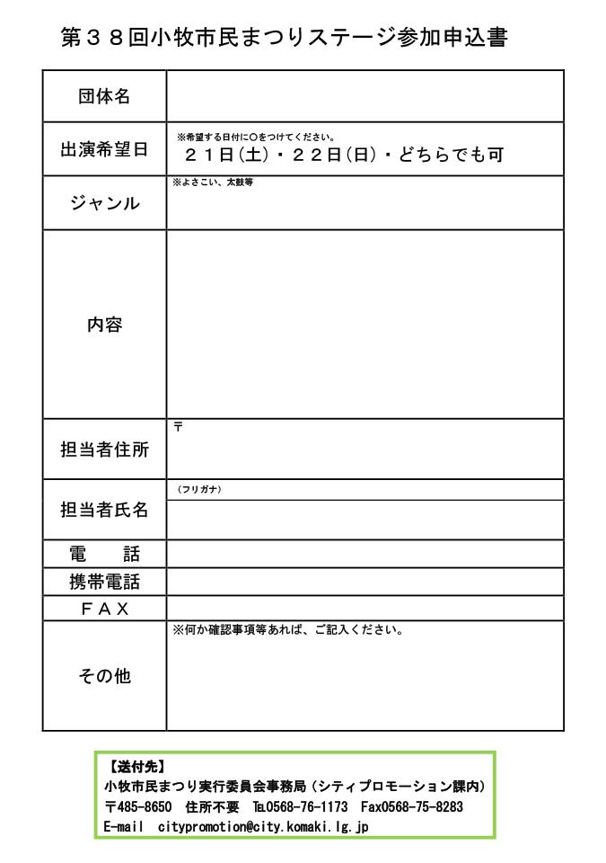 第38回小牧市民まつりステージ参加団体大募集!!