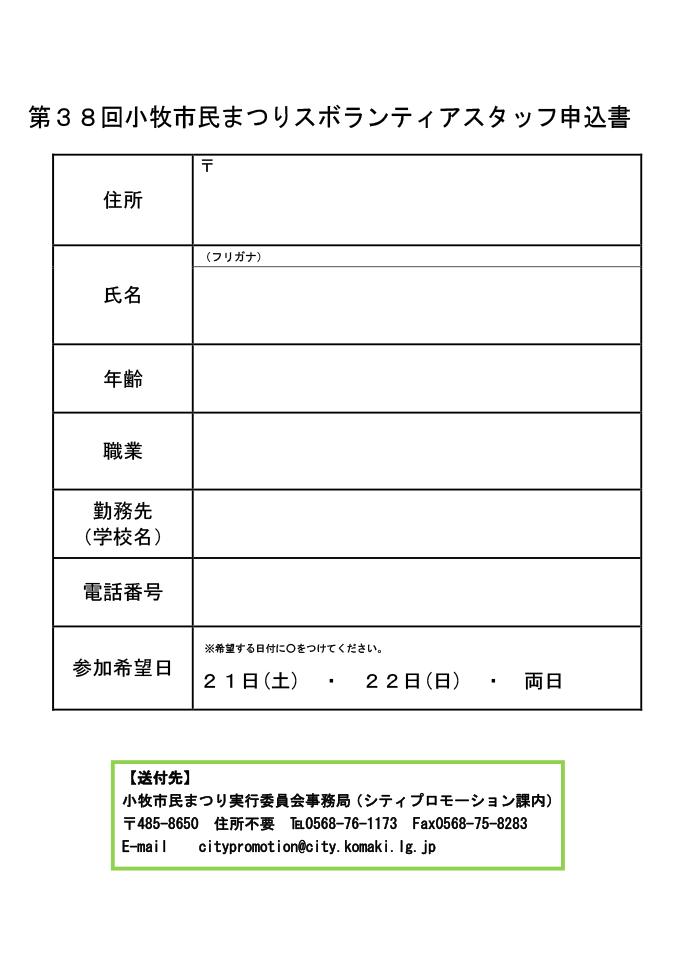 ボランティアスタッフ申込書