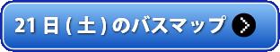 21日(土)のバスマップ