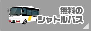 無料のこまき巡回シャトルバス詳細はこちら