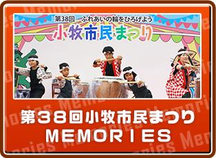memories-button-38th