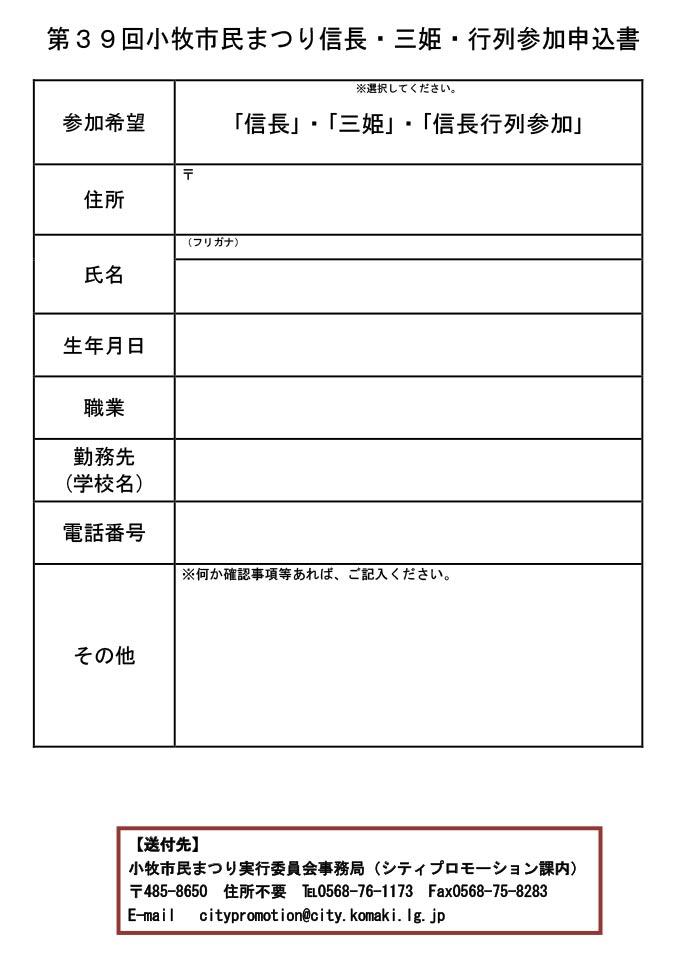 第39回小牧市民まつり信長・三姫参加申込書