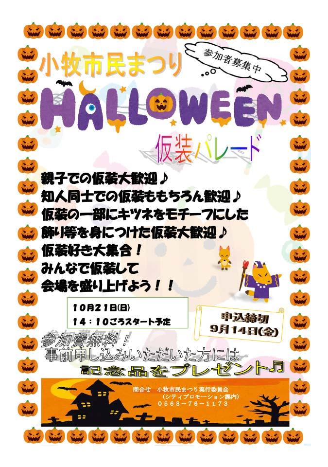 第39回小牧市民まつりハロウィン仮装パレード参加団体大募集!!