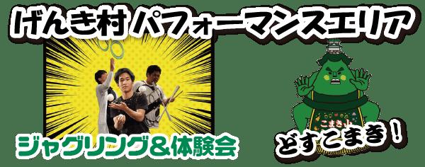 夢・チャレンジ げんき村!