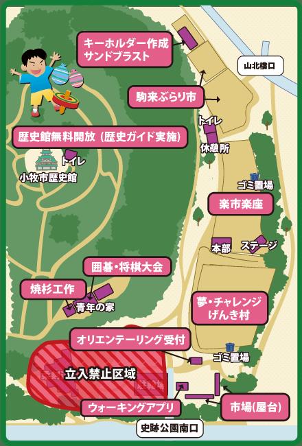 小牧山会場マップ
