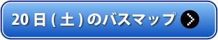 20日(土)のバスマップ