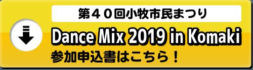 第40回小牧市民まつりDance Mix 2019 in Komaki 参加申込用紙