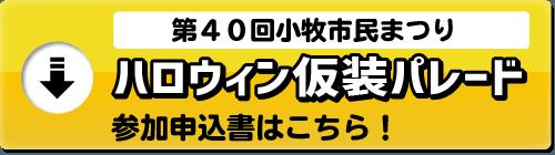 第40回小牧市民まつりハロウィン仮装パレード参加団体大募集!!