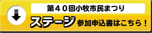 第40回小牧市民まつりステージ参加団体大募集!!