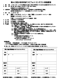フォトコンテスト応募用紙