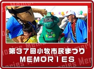 memories-button-37th