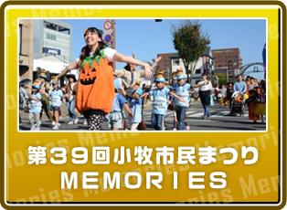 memories-button-39th